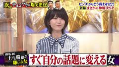 痛快tvスカッとジャパン #208  (土生瑞穂)