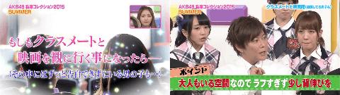 AKB48私服コレクション2015サマー11