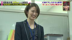スカッとジャパン #195 2020年3月16日 (高月彩良)