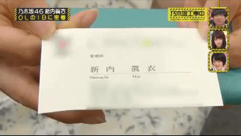 新内眞衣 ノギフェッショナル 名刺 乃木坂工事中
