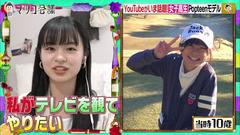 莉子 マツコ会議 (3)