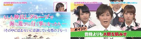 AKB48私服コレクション2015サマー02