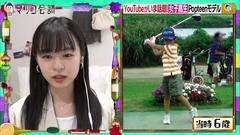 莉子 マツコ会議 (2)