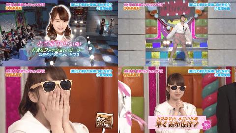 AKB48私服コレクション2015サマー18小笠原茉由
