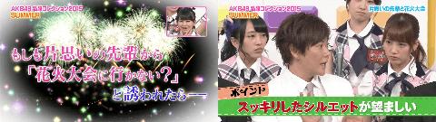 AKB48私服コレクション2015サマー06