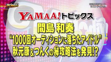 間島和奏 ラストアイドル (1)