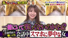 痛快tvスカッとジャパン #208  (小林由依)