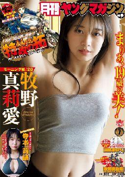 牧野真莉愛 2回目 表紙 月刊ヤングマガジン 2020 No.7