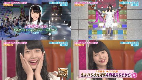 AKB48私服コレクション2015サマー08土保瑞希