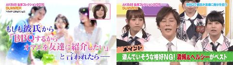 AKB48私服コレクション2015サマー15