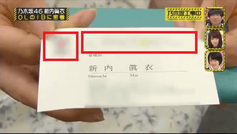 新内眞衣 ノギフェッショナル 名刺 マーク 乃木坂工事中
