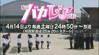 私立バカレア高校 ロケ地 撮影場...