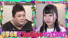 ゆなたこ マツコ会議 (1)