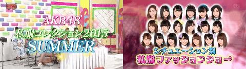 AKB48私服コレクション2015サマー10