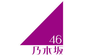 乃木坂46_logo