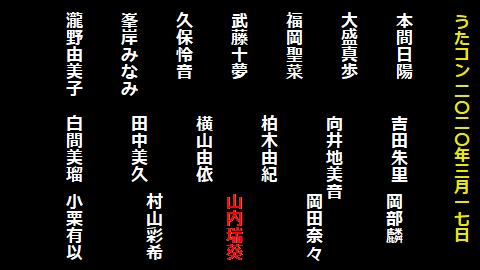 AKB48 うたコン 失恋ありがとう  出演メンバー