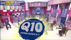 工藤遥 q10 ホンマでっか!tv (1)