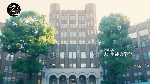 映像研には手を出すな 芝浜高校 港区立郷土歴史館 旧公衆衛生院