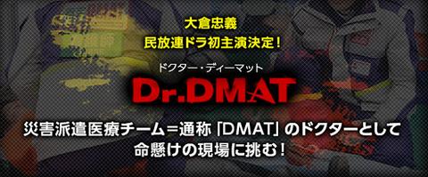dokuta-dhimatto