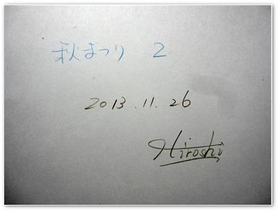 akimaturi23