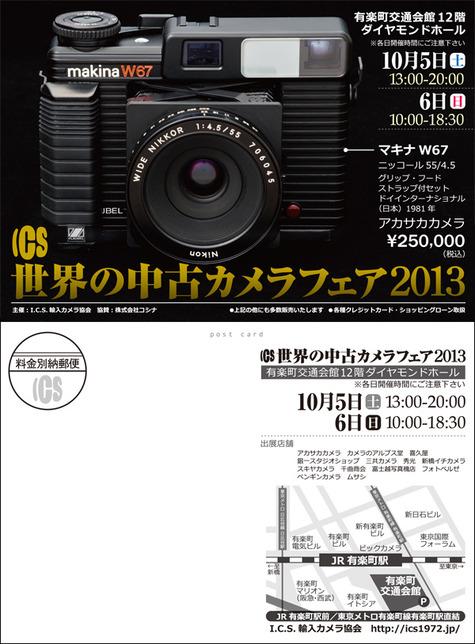 ICS_DM2013