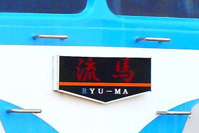ryu-ma