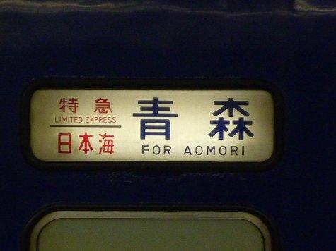 1753日本海@トワ釜 (7)