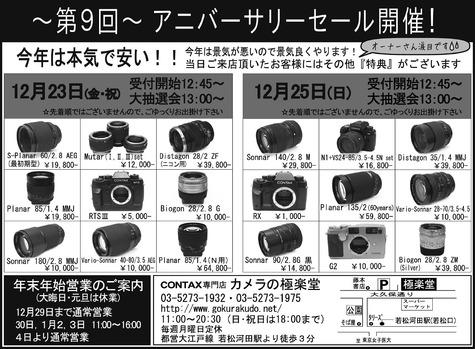 2011sale-new