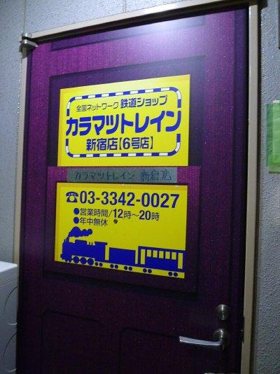 df68be6eb6 支配人のたららんな日々♪ : カラマツトレイン新宿店
