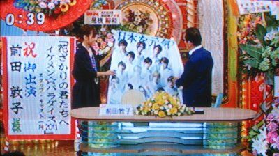 AKB48 前田敦子 あっちゃん 笑っていいとも テレフォンショッキング