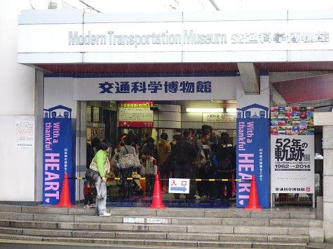 交通科学博物館 (5)