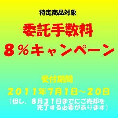camp-itaku8blog