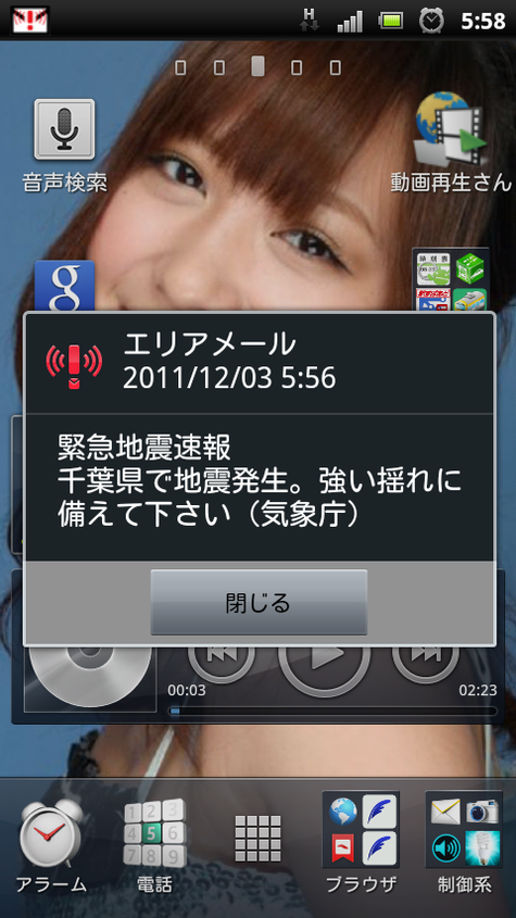 screenshot_2011-12-03_0558