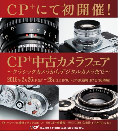 CP+中古カメラフェア (1)