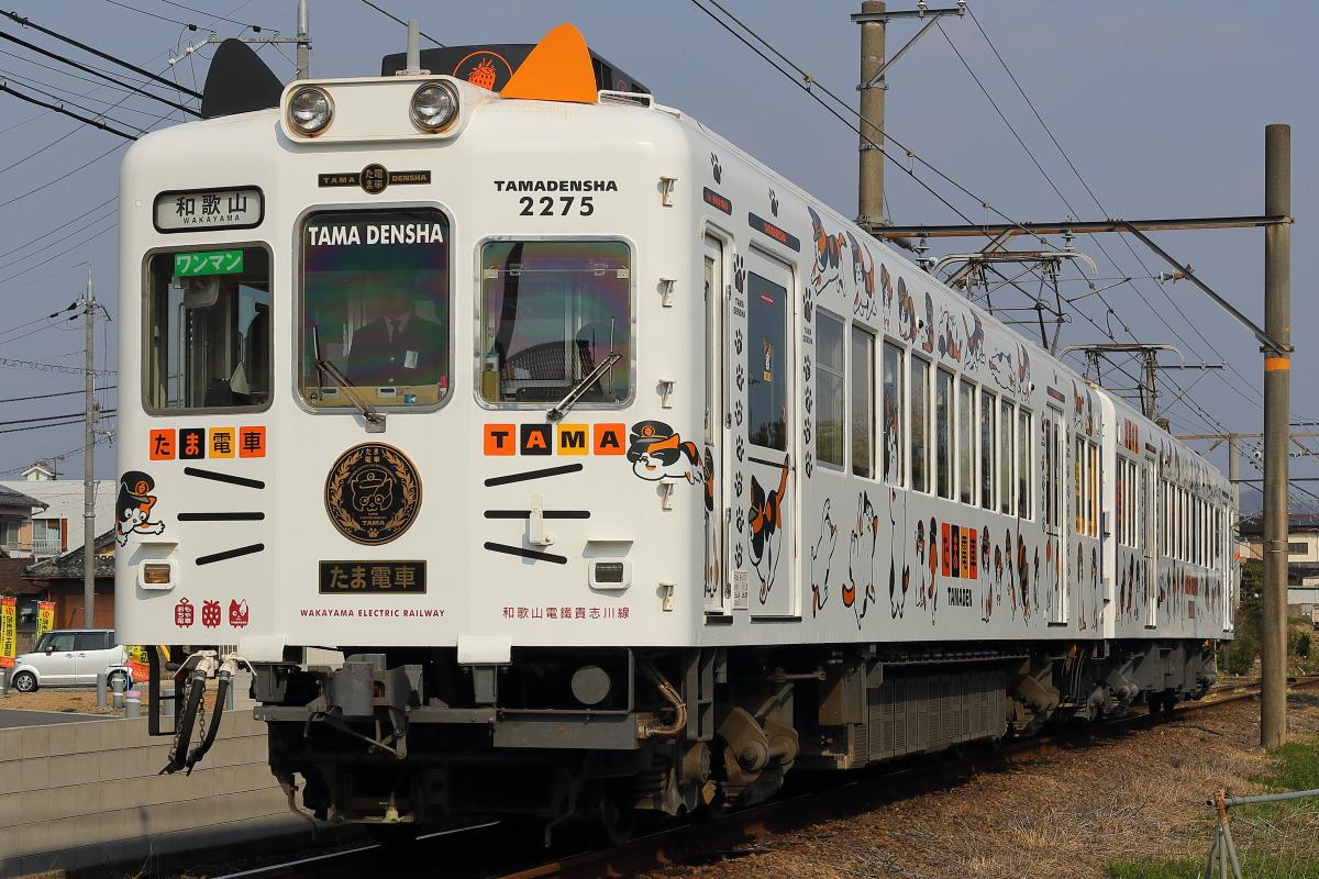 和歌山 電鉄