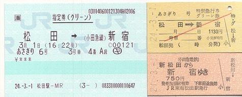 松田発券の切符