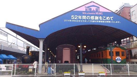 交通科学博物館 (37)