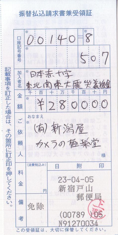 higashinihon11