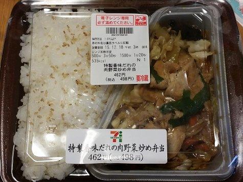 1530特製香味ダレの肉野菜炒め弁当