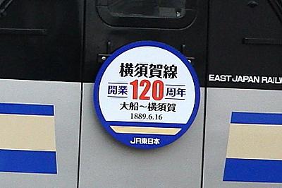 YokosukaLine-120yearsHM