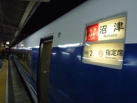 沼津 (1)