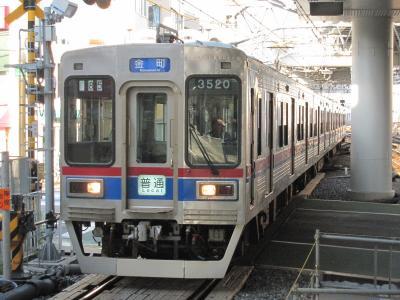 京成3520/3500形更新車