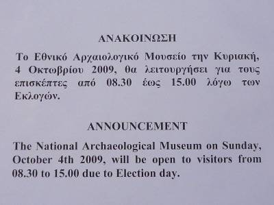 国立考古学博物館4