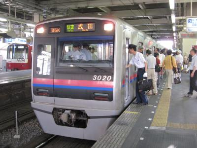 京成3020