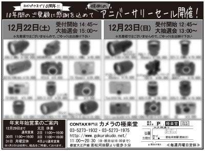 sale2012