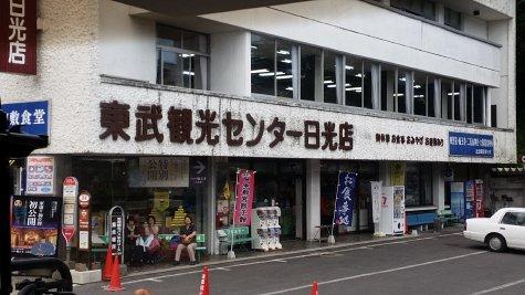 東武観光センター