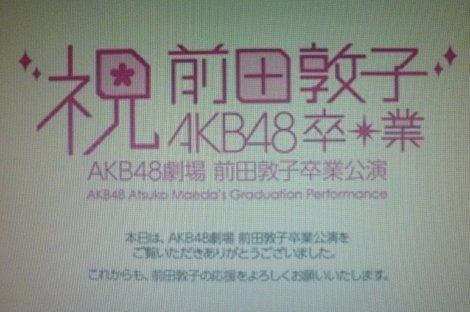 AKB48前田敦子卒業公演x