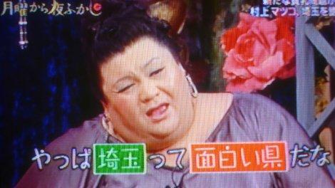 月曜から夜ふかし】埼玉貧乳問題 なぜ ...