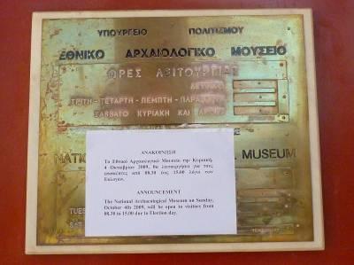 国立考古学博物館3