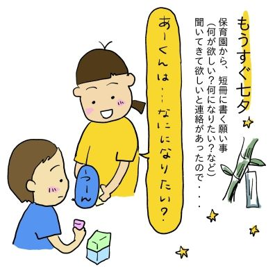 tanabata_0705_1